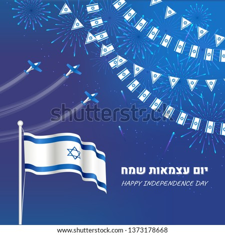 israel independence day poster