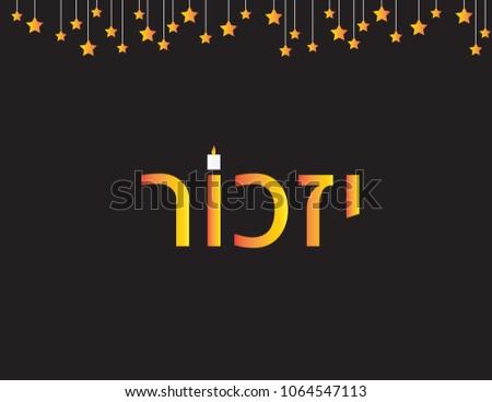 israel memorial day banner