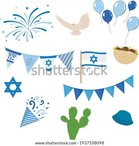 "Israeli independence day set, falafel,  cactus, fireworks, hat, dove, confetti, balloons, falafel, vector illustration. translation on flags: ""happy independence day"" and ""Israel celebrates 73"""
