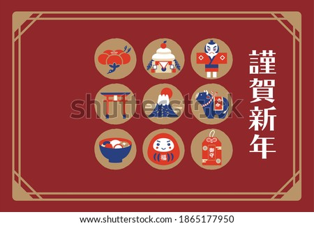 It is a design template used for Japanese New Year cards.It is written in Japanese as 'Happy new year,' 'happiness,' 'Amulet,'. ストックフォト ©