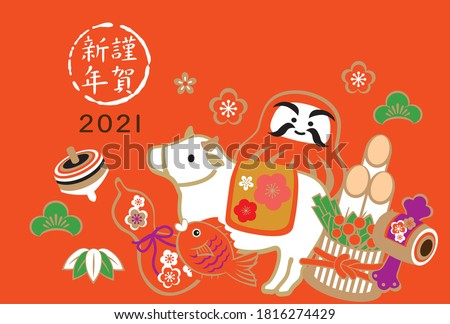It is a New Year's card for 2021. Cow and plum are written side by side (Happy New Year and congratulatory texts are written in Japanese)