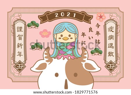 It is a New Year's card for the year 2021 (It is written in Japanese as Happy New Year and Epidemic Dispersal)