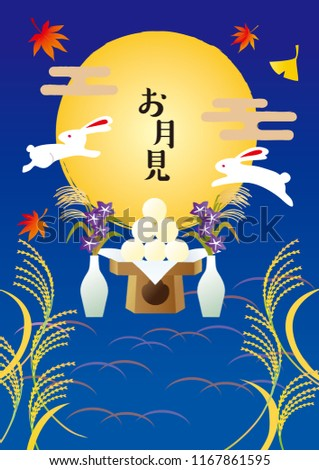 It is an illustration of the moon view of Japan.(It is written as moon view in Japanese) - Shutterstock ID 1167861595