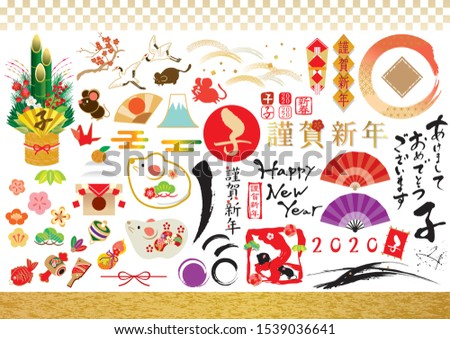 It's a Japanese New Year's card material set for 2020 years/, happy New Year. It's written as a mouse.