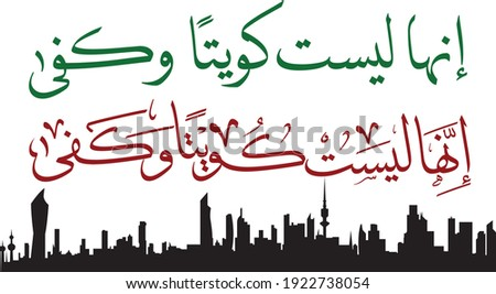 it's not only Kuwait, in Arabic Calligraphy, with two different styles, for Kuwait national day celebrations with Kuwait Skyline. translation is: it's not only Kuwait, It's more than that.