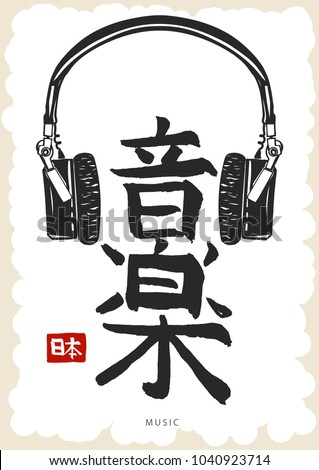 japan hieroglyph   music with
