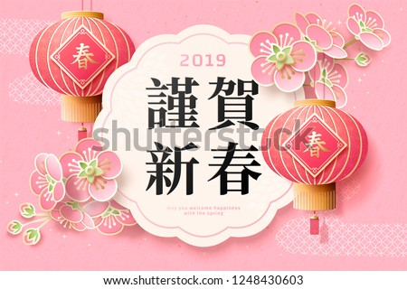 Japan new year poster with sakura and red lanterns, Happy spring festival and spring words written in Hanzi