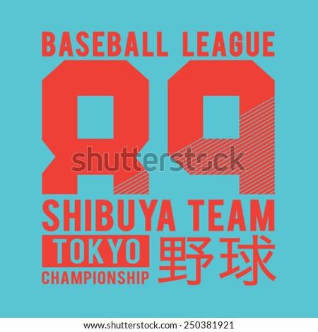 Japan Sport Baseball typography, t-shirt graphics, vectors