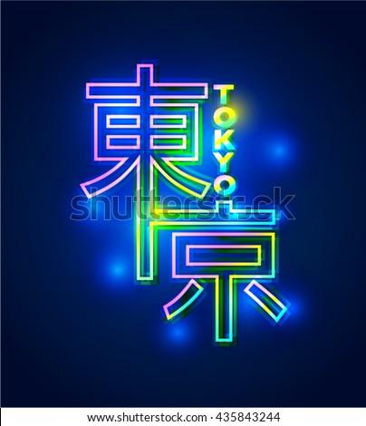 japan tokyo neon street sign