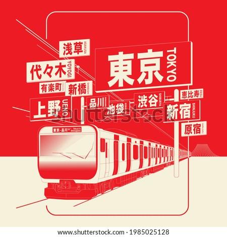 Japan, TOKYO tourism poster template. Japan Railway system in modern stylish illustration. Japanese translation: Tokyo, Shimbashi, Ueno, Yoyogi, shibuya, Shinjuku, shinagawa, ebisu, asakusa, Ikebukuro
