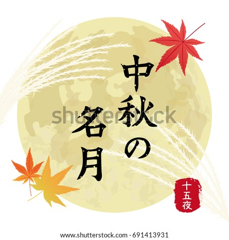japanese autumn festival to