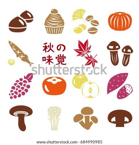 japanese autumn food vector