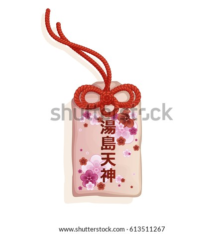 Japanese bag of omamori  with a pattern of flowers and a traditional knotted red cord. Hieroglyphs mean the name of the temple Yushima Tenjin. National traditional Japanese souvenirs, amulets. Vector. ストックフォト ©