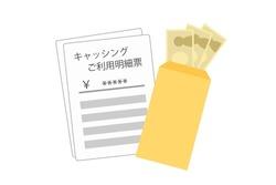 Japanese bank statement. Translation: Cash advance statement.