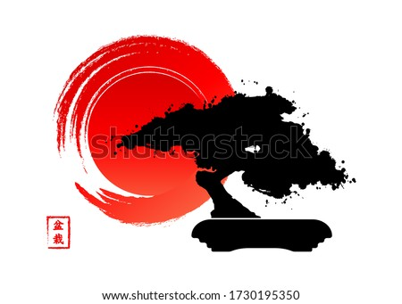 Japanese bonsai tree logo, black plant silhouette icons on white background, green ecology silhouette of bonsai and red sunset. Detailed image. Bio nature concept. Ideogram Japanese : bonsai. Isolated Photo stock ©