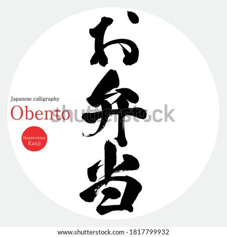 "Japanese calligraphy ""Bento"" Kanji,.Vector illustration. Handwritten Kanji,.  In English ""Japanese box lunch""."