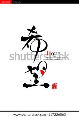 Japanese  Calligraphy Hope Vector image