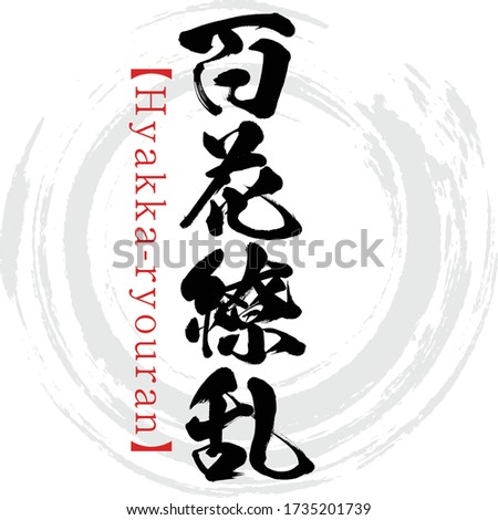 "Japanese calligraphy ""Hyakka-ryouran "" Kanji.Vector illustration. Handwritten Kanji. In English 'profusion of flowers of every kind' Сток-фото ©"