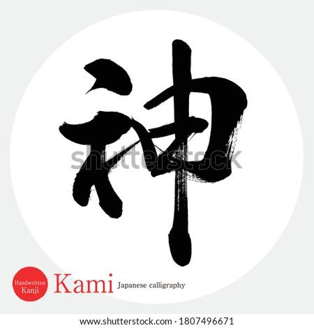 "Japanese calligraphy ""Kami"" Kanji.Vector illustration. Handwritten Kanji. In English 'God' Zdjęcia stock ©"