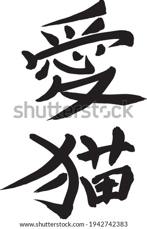 """Japanese Calligraphy """"love cat"""". Author's artistic writing, two Kanji characters愛猫 'aibyou' ai neko. Pet cat, domestic animal vector illustration ストックフォト ©"""
