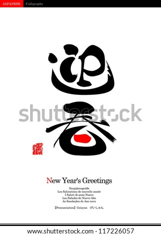 Japanese  Calligraphy New year Vector image - stock vector