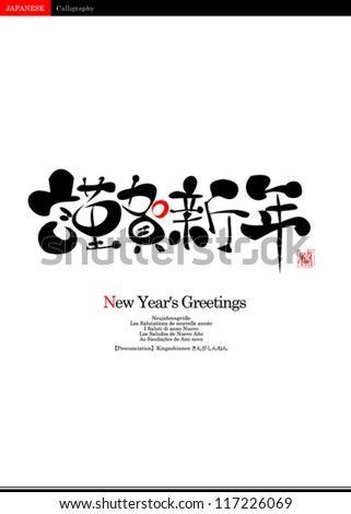 Japanese  Calligraphy New year Vector image