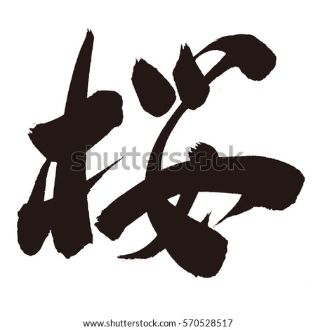 "Japanese calligraphy ""sakura"".Vector illustration."