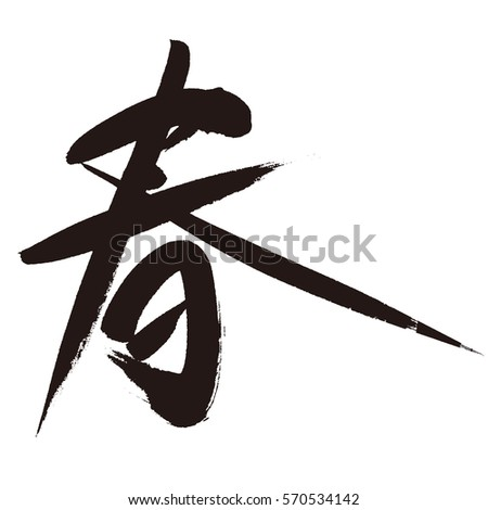 """Japanese calligraphy """"spring"""".Vector illustration."""