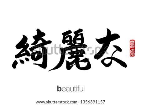 Japanese Calligraphy, Translation: beautiful. Rightside chinese seal translation: Calligraphy.