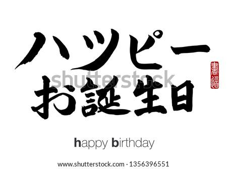 Japanese Calligraphy, Translation: happy birthday. Rightside chinese seal translation: Calligraphy.