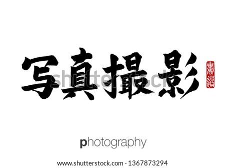 Japanese Calligraphy, Translation: photography. Rightside chinese seal translation: Calligraphy.