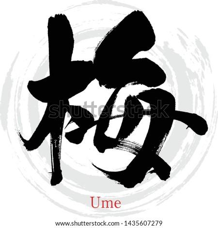 Vector Japanese Kanji Letters - Download Free Vector Art, Stock