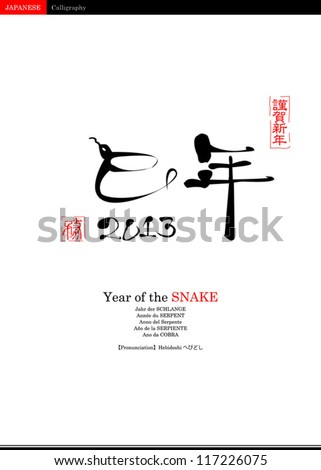 Japanese  Calligraphy Year of the snake