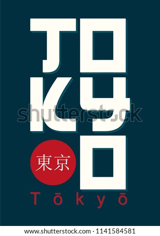 Japanese city Tokyo stamp t-shirt vector lettering.