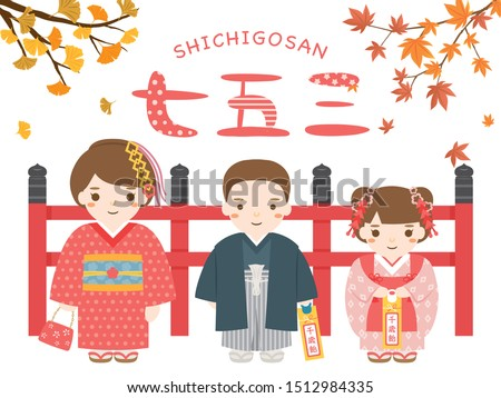 japanese culture celebrating 7