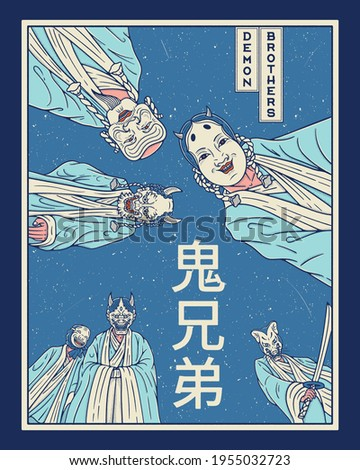 Japanese deity is a vector illustration were four Deity are watching us from above while we are in an out of body experience. The Japanese Kanji mean 'Oni brothers'. Zdjęcia stock ©