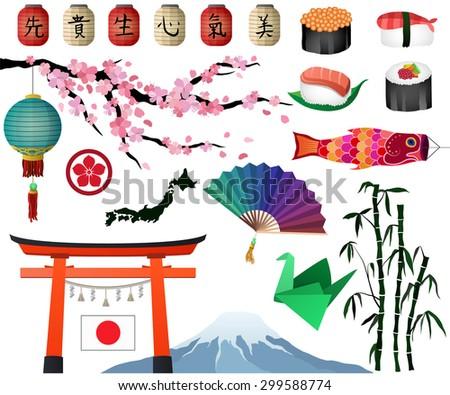 Japanese Design Elements Vector - Shutterstock ID 299588774