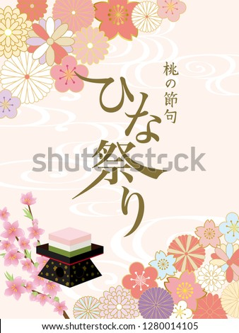 "Japanese doll festival vector card. /It is written in Japanese as ""doll festival"" and ""peach festival""."