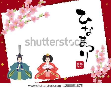 japanese doll festival vector