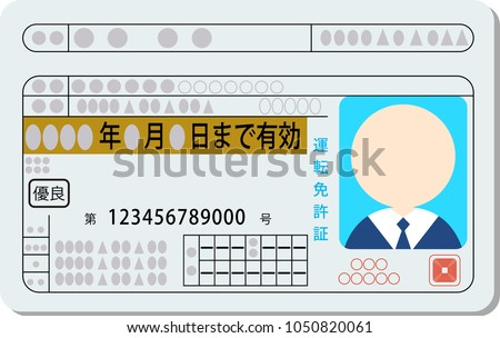 Japanese Excellent Driver's License 2