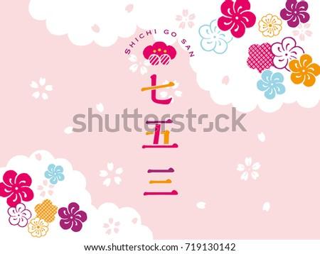 japanese festival to celebrate