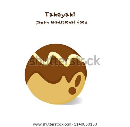 japanese food  a ball shaped