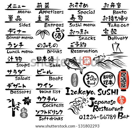 Japanese food menu stock vector illustration 131802293 for Akina japanese cuisine menu