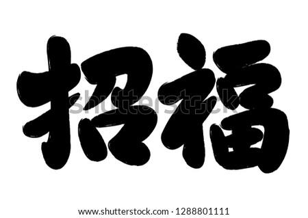 Japanese Kanji Words With Translation Download Free Vector Art