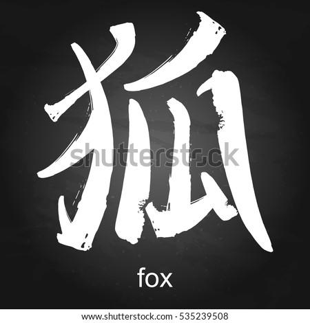 japanese kanji calligraphic