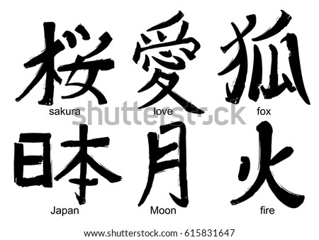 Japanese Kanji Words With Translation Download Free Vector Art