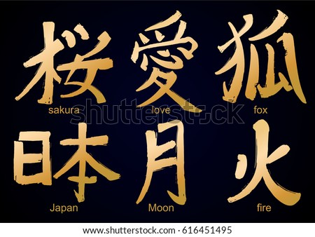 Love Kanji Character Download Free Vector Art Stock Graphics Images