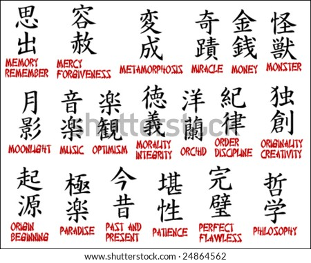 Kanji Characters Set Download Free Vector Art Stock Graphics Images