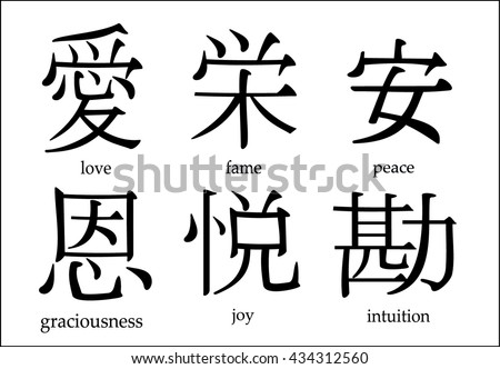 Royalty Free Kanji Symbols For Love Fame 59144632 Stock Photo