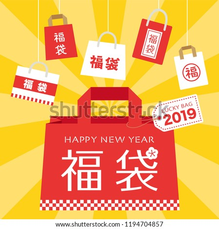 Japanese lucky bag in 2019 vector illustration.  All in Japanese is written as
